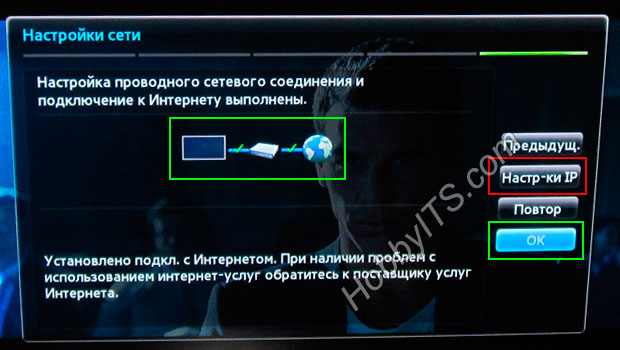 настройки ip smart tv samsung