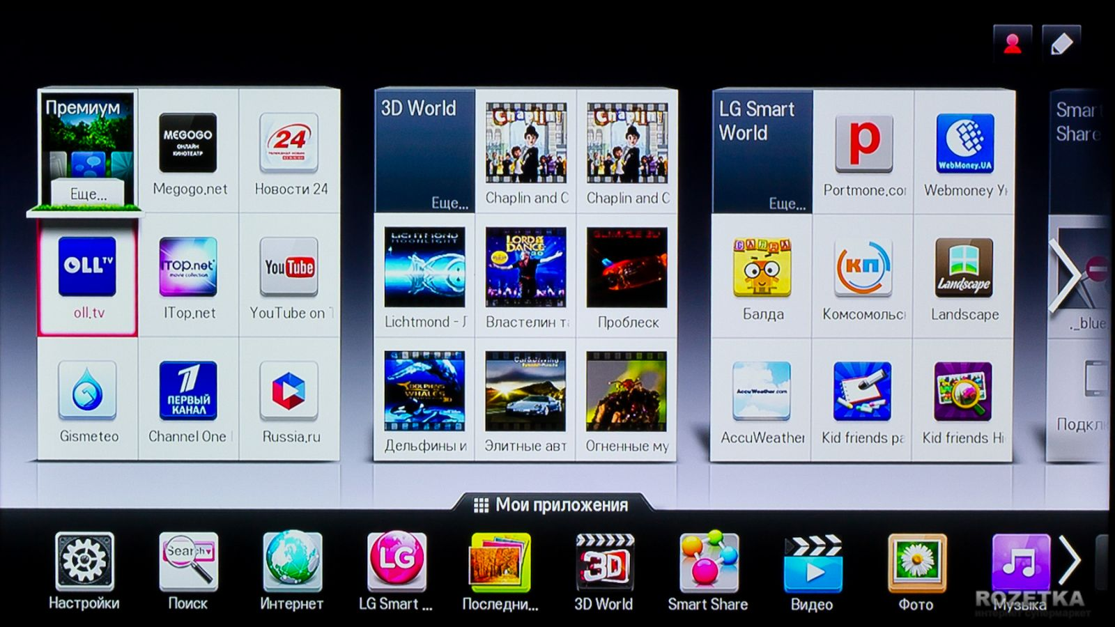 how to watch iptv on lg smart tv